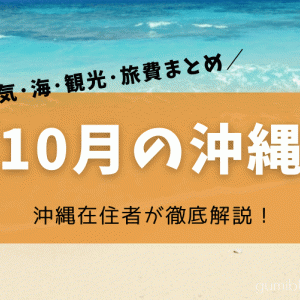 【沖縄の10月】在住者が解説!気温や台風・海で泳げるか・イベントやツアーの値段など