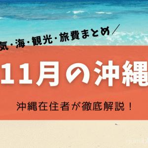【沖縄の11月】在住者が解説!気温や服装コーデ・海やプールで泳げるか・イベントや観光情報など