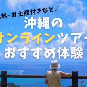 【沖縄】おすすめオンラインツアーで旅行気分!無料・お土産付きなど