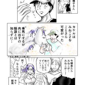 アフターコロナの迷い子カケル 〜馬との出会い、そして〜 act4-3
