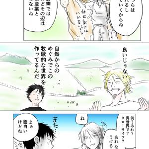 アフターコロナの迷い子カケル 〜馬の牧場〜 act4-2