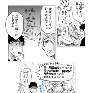 アフターコロナの迷い子カケル 〜馬と擬人化〜 act4-1