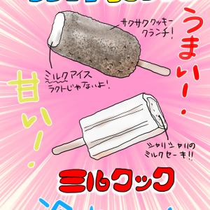ミルクックとモンブラン 〜アイス大好き〜