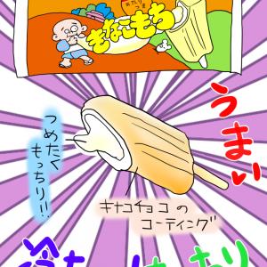 きなこもちアイス 〜アイス大好き2〜