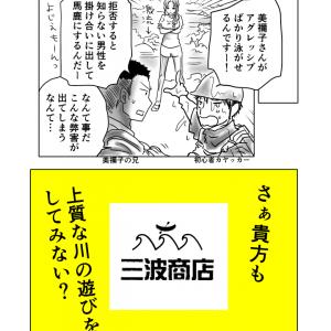 宮崎県 祝子川 三波商店final ~そうだ、どこかに行こう〜