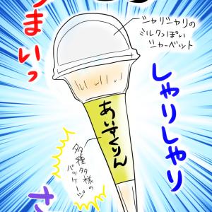 アイスクリン 〜アイス大好き3〜