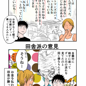 街派 vs 田舎派 アフターコロナの居場所は?!