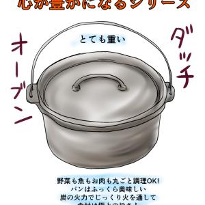 ダッチオーブン 〜アウトドアであると心が豊かになるシリーズ〜