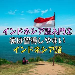 042 【語学学習】ゆるーいインドネシア語入門②(インドネシア語は習得しやすい!?)