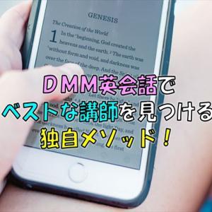044 【語学学習】DMM英会話で、ベストな講師の見つけ方と効果