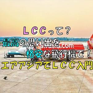 045 【旅ノウハウ】LCCは年中セール!?エアアジアで語るLCC入門