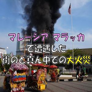 046 【マレーシア紀行】2013年に遭遇した、マラッカの火災