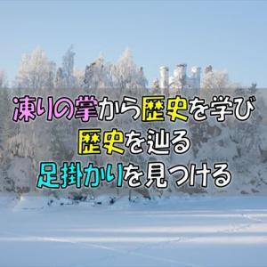057【漫画あれこれ】シベリア抑留記を記した『凍りの掌(こおりのて)』