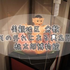 062【岡山紀行】倉敷美観地区の裏通りにあるパラダイス『桃太郎のからくり博物館』