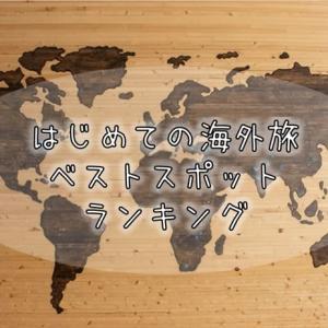 063【ランキング】初めての海外旅におすすめの場所