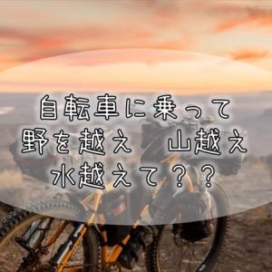 083【MONOあれこれ】テントいらずの旅!水陸居住3つの機能が一つになった自転車『Z-Triton』ほか