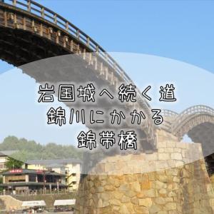 086【山口紀行】岩国城に続く橋『錦帯橋』ここをバイクで!?