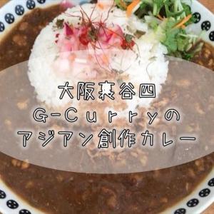 089【大阪紀行】カレー激戦区裏谷四の絶品カレー『G-Curry』