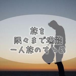 097【旅ノウハウ】旅を隅々まで堪能するなら、海外の一人旅はどうでしょうか