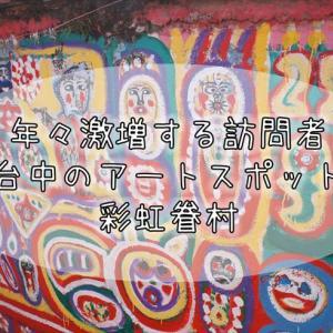 132【台湾紀行】10年で台中の一大アートスポットになった『彩虹眷村』