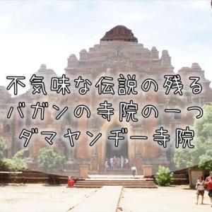 139【ミャンマー紀行】バガンにある不気味な言い伝えの残る寺院『ダマヤンジー寺院』