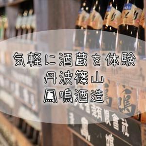 168【兵庫紀行】伝統的な酒蔵見学をいつでもできる『鳳鳴酒造 ほろ酔い城下蔵』