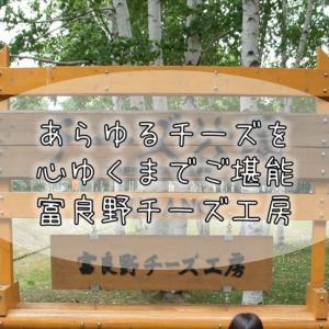 172【北海道紀行】酪農といえば北海道。そして北海道といえばチーズ。『富良野チーズ工房』
