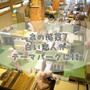 175【北海道紀行】あの北海道銘菓工場がテーマパークに!?『白い恋人パーク』