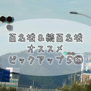 252【ピックアップ】日本百名城・続日本百名城 こだわりのお城ピックアップ5選⑤