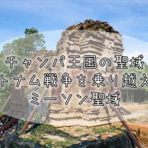 258【ベトナム紀行】ベトナム戦争の戦禍を乗り越えた7~13世紀にかけての遺構群『ミーソン聖域』