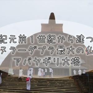 303【スリランカ紀行】アヌラーダプラ最大の仏塔。しかし過去はもっと高かったらしい『アバヤギリ大塔』