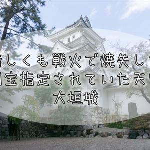 399【岐阜紀行】関ケ原の戦いで西軍の石田三成の本拠地となった城『大垣城』