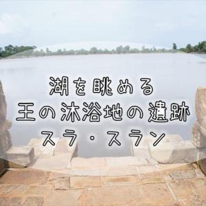 410【カンボジア紀行】アンコール遺跡の中でも異色な遺跡。王の沐浴城跡である『スラ・スラン』