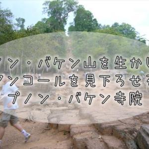 440【カンボジア紀行】夕日鑑賞のベストスポット。アンコール遺跡群の中でも唯一の丘の上に建つ遺跡『プノン・バケン』