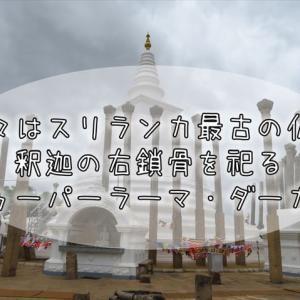 448【スリランカ紀行】仏陀の右鎖骨が祀られているアヌラーダプラの数あるダーガバの中でも最古のもの『トゥーパーラーマ・ダーガバ』