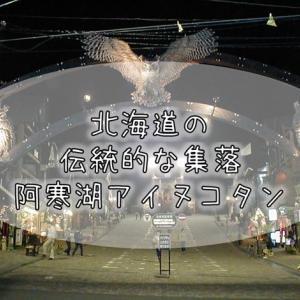501【北海道紀行】北海道の古くからの生活様式を体験できるアイヌの集落を残した『阿寒湖アイヌコタン』