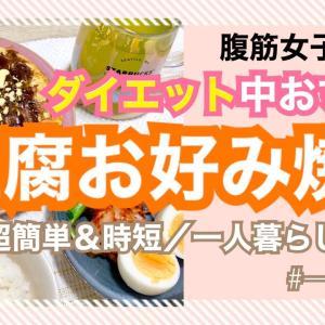 【超簡単ダイエットレシピ】豆腐でヘルシーお好み焼き|筋トレ女子の一人暮らしズボラ飯|時短料理|一口コンロ|グルテンフリー