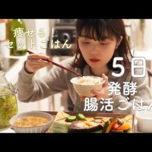 【発酵・腸活レシピ】『1週間で身体がみるみる変わるリセットごはん』5日目【美腸 】【ダイエット】
