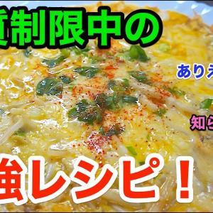 【最強のダイエット食】低糖質レシピ「もやしと卵のとろたまチーズとじ」【糖質制限】diabetes low carbohydrate recipe