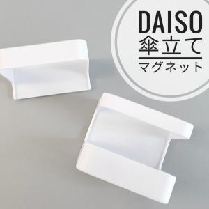 【ダイソー】話題沸騰!!マグネット傘立ての便利な活用法!!