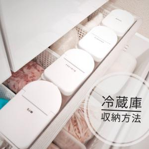 【冷蔵庫収納】雑誌で話題!100均のシャカシャカねぎポットに色々入れて冷蔵庫を整理整頓♪