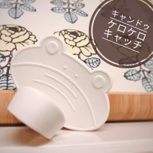 【キャンドゥ】かわいすぎ♡シリコン製のキュートなカエル「ケロケロキャッチ」が大活躍