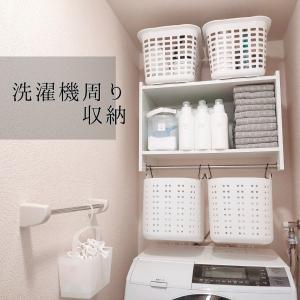 【洗濯機周り収納】デッドスペースを有効活用!省スペースだけど100均グッズで快適に♪