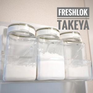 【冷蔵庫収納】便利で機能的♡粉もの収納はフレッシュロックが大正解!