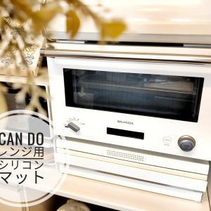 【キャンドゥ】コレは絶対買い!!レンジ掃除が楽になる便利なアイテムを100円でゲット♡