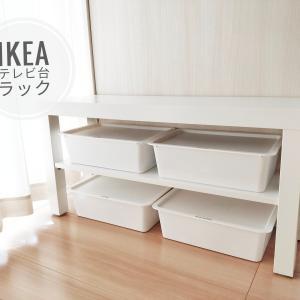 【IKEA】ピッタリ過ぎて感涙♡使いやすく遊びやすいおもちゃ収納は何とテレビ台でした!
