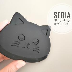 【セリア】食器洗いがとっても楽に!!可愛くて便利なキッチンスクレーパーを発見♡