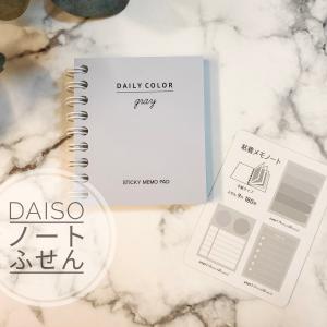 【ダイソー】くすみカラーがおしゃれ♡「ノートふせん」でメモやtodoリストが整理できました♪