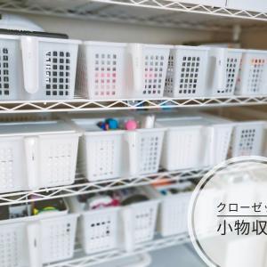 【収納】リビング収納をスッキリと!小物を100均用品で整理整頓してみました♪