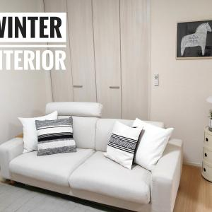 【ニトリ】冬インテリアにチェンジ♪モノクロなクッションカバーで簡単に模様替え♡